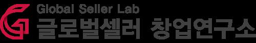 글로벌셀러 창업연구소