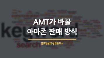 AMT가 바꿀 아마존 판매 방식