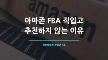 아마존 FBA 창고로 직입고 시키는 방법과 추천하지 않는 이유