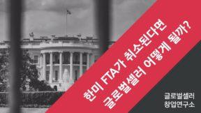 한미 FTA가 취소된다면 글로벌셀러는 어떻게 될까?