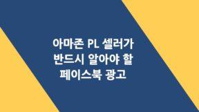 아마존 PL셀러가 알아야 할 페이스북 광고, 데이터 읽기 그리고 활용법