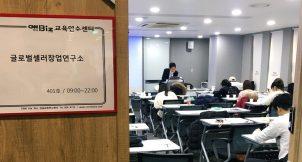 해외구매대행사업교육 필수 특강 들어야 하는 이유